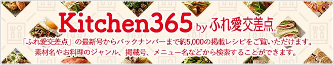 ふれ愛交差点クッキングガイド「Kitchen365」