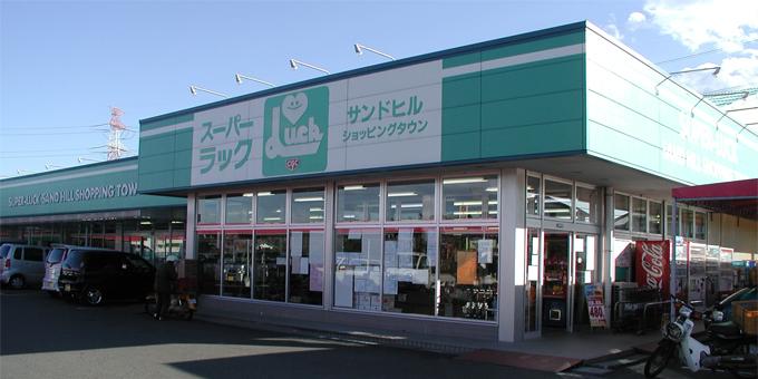 スーパーラック浜岡店