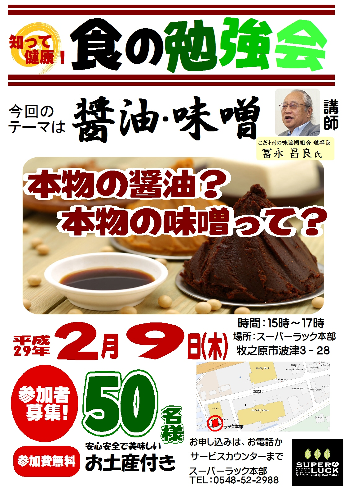 食の勉強会醤油・味噌