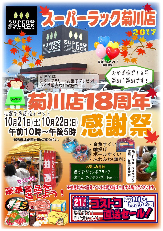 菊川周年祭