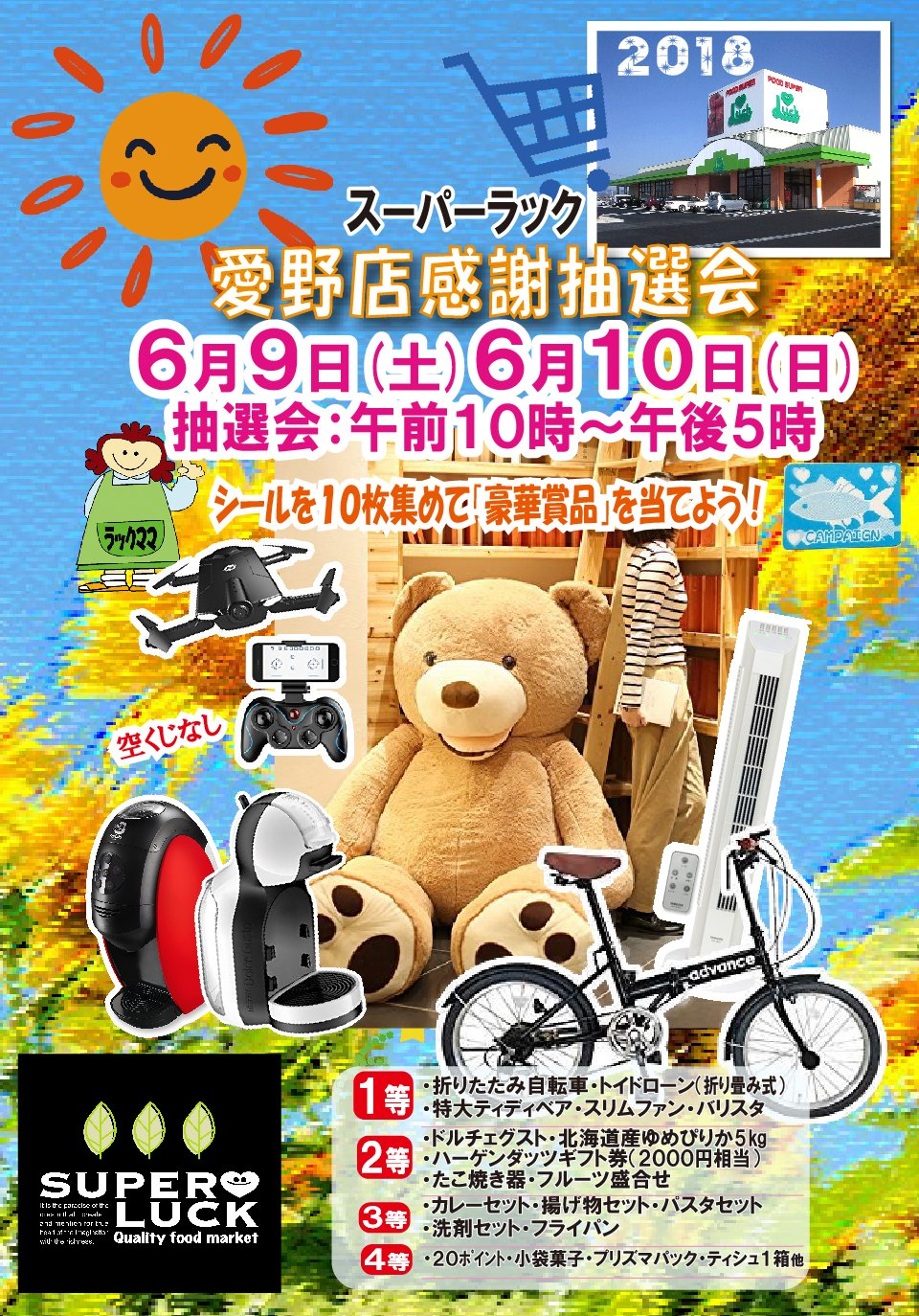 2018愛野周年祭ポスター