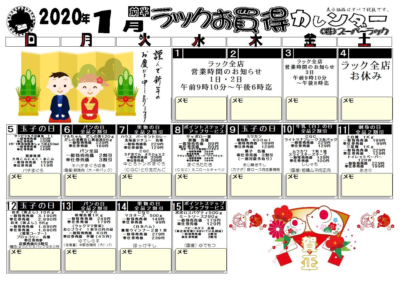 ラックお買い得カレンダー2020年1月前半