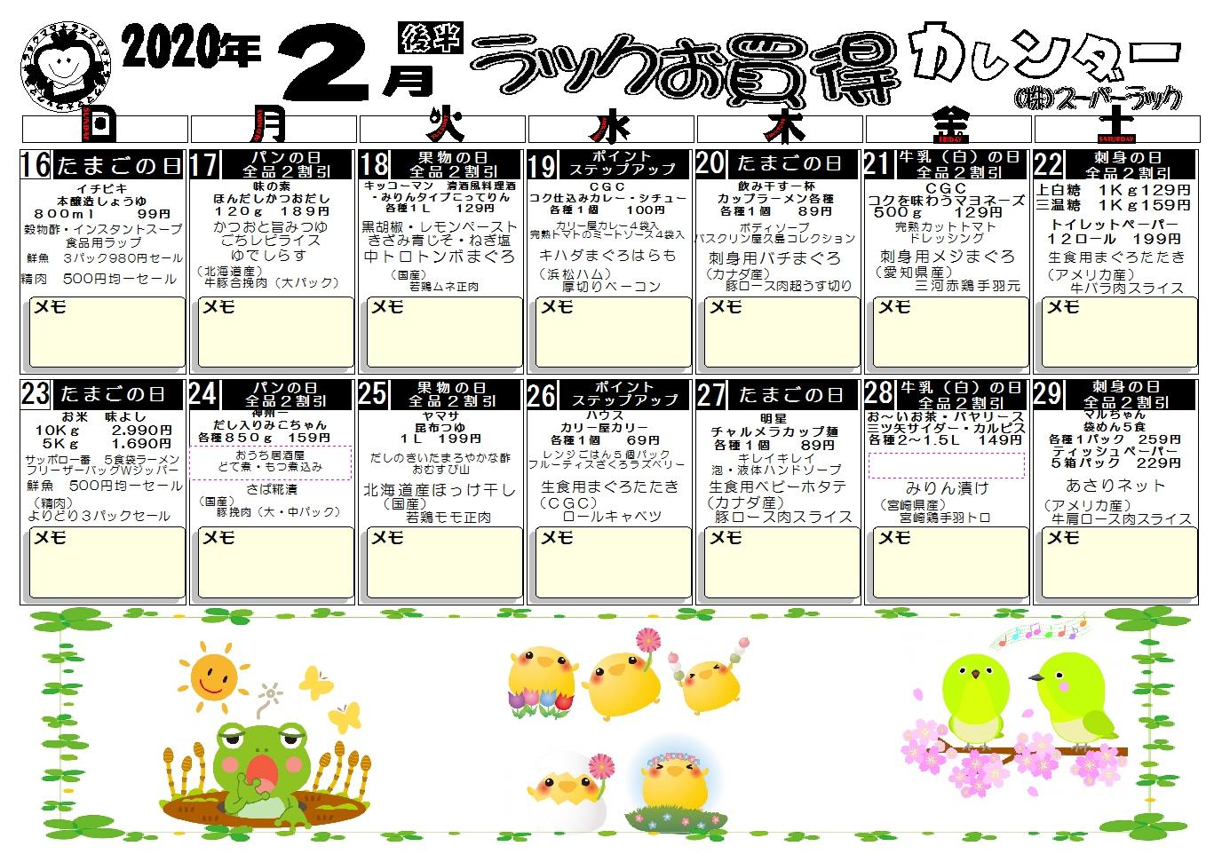 ラックお買い得カレンダー2020年2月後半